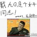 毛新宇書道2