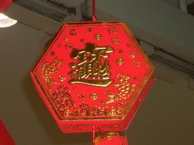 中国旧正月の縁起物:吉祥絵文字