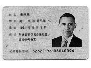 オバマ白黒