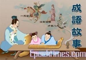 【日本語に生きる中国故事成語】 「矛盾」