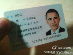オバマもプーチンも、それに金正恩までが中国公民に?!