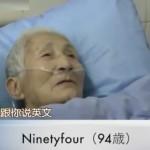 94歳中国人老婆 昏睡状態から目覚めたら英語がペラペラに