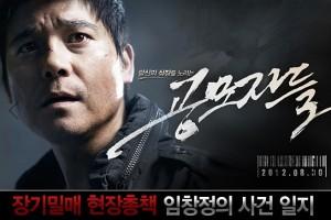 衝撃的すぎる!韓国映画「共謀者たち」