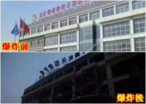 天津爆発前後4
