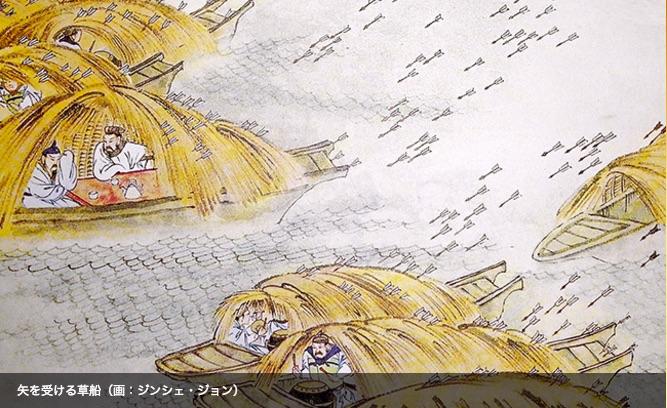 【三国志物語】草船で矢を拝借=草船借箭