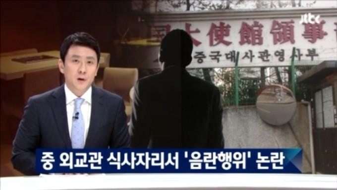 仰天!中国外交官ら 韓国の飲食店で淫らな行為