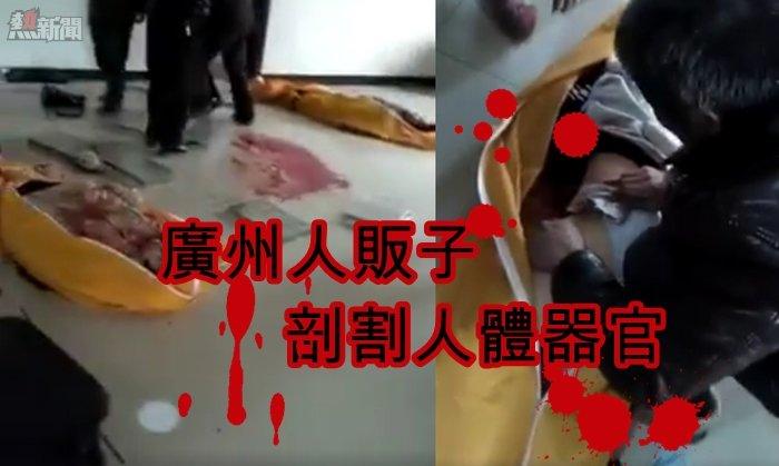 【閲覧注意】広州のマンションの一室で臓器狩りが!