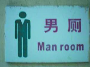 男子トイレ3